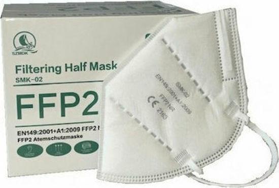 Μάσκα Προστασίας Προσώπου ffp2 συσκευασία